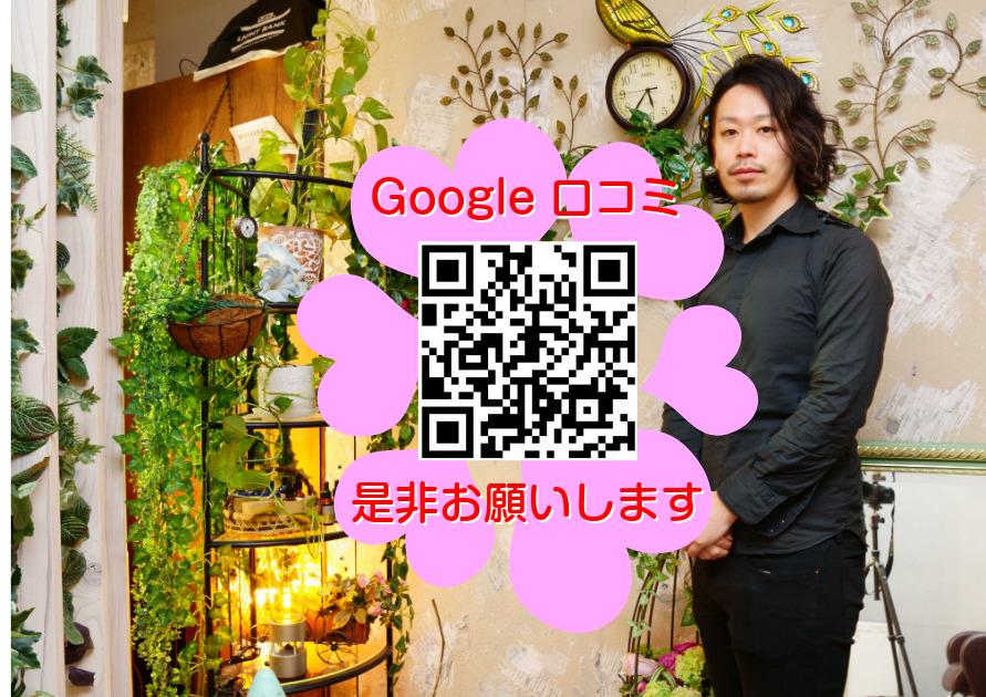 Googleくちこみ 募集中 →お願いします(切実)