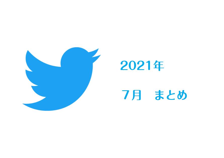 2021 7月 つぶやき一覧